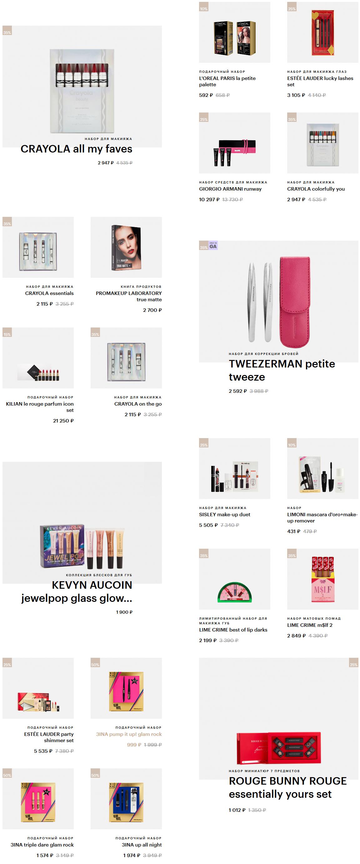 магазин парфюмерии яблоко официальный сайт каталог